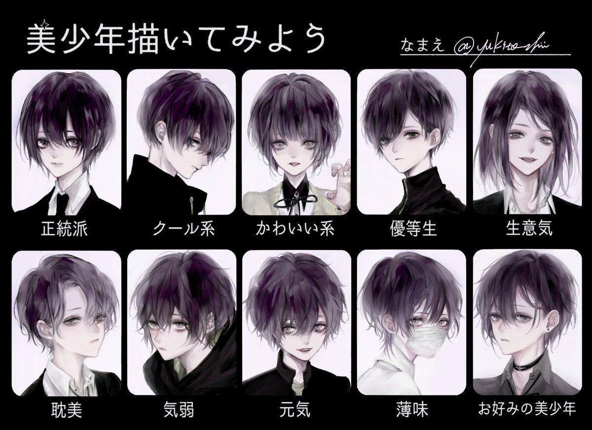 1 Twitter アニメの毛 男 髪型 イラスト 男の子 イラスト