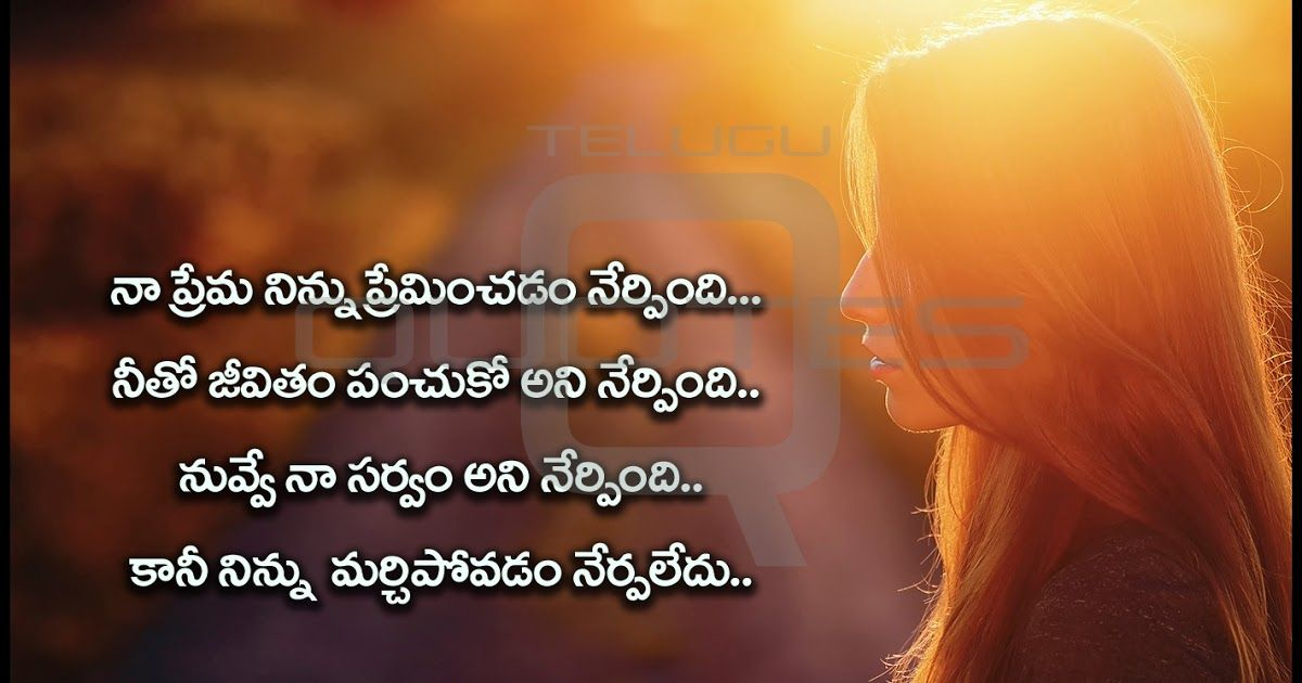 Valentines day quotes for lovers in telugu