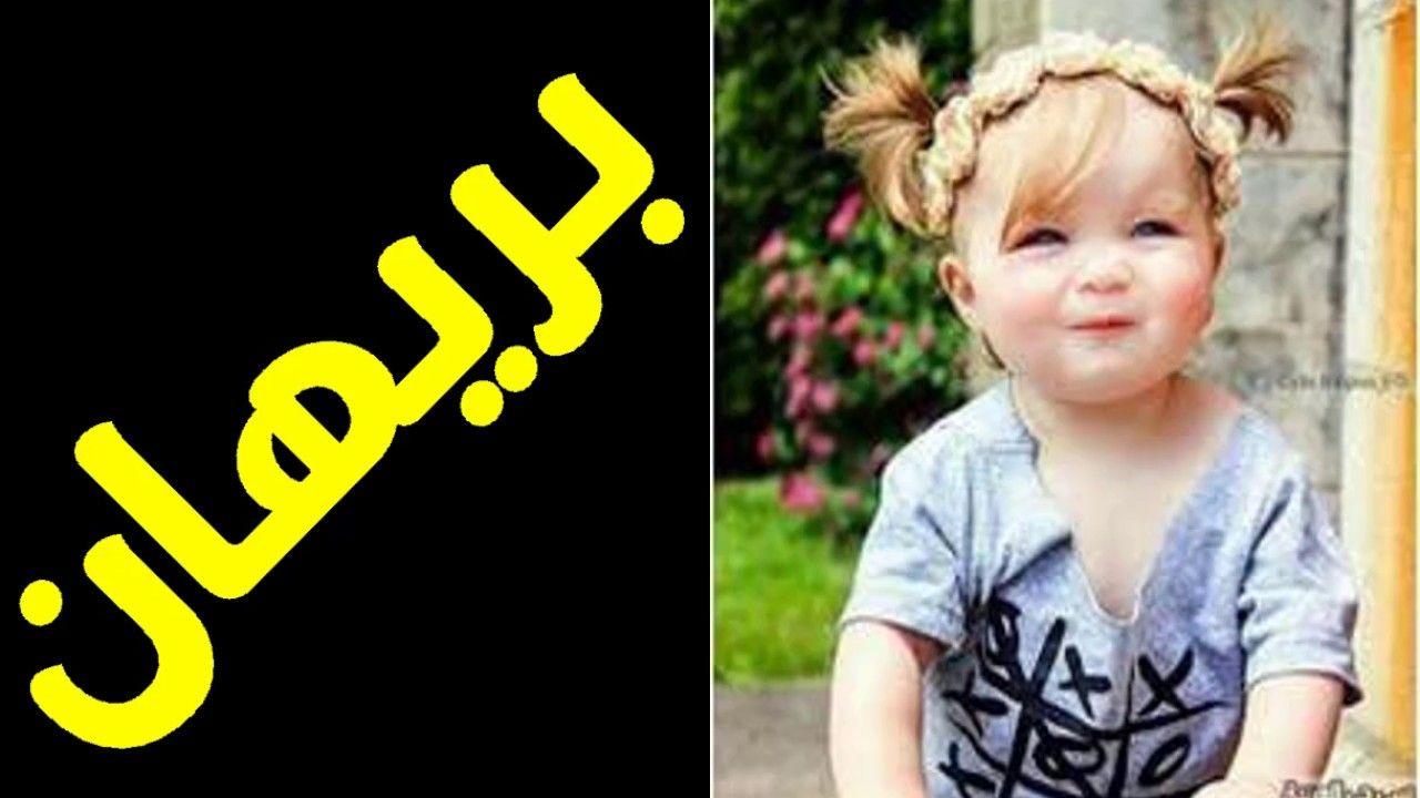معنى اسم بريهان برهان وصفات حاملة الاسم ومعناه في المنام معانى الاسماء