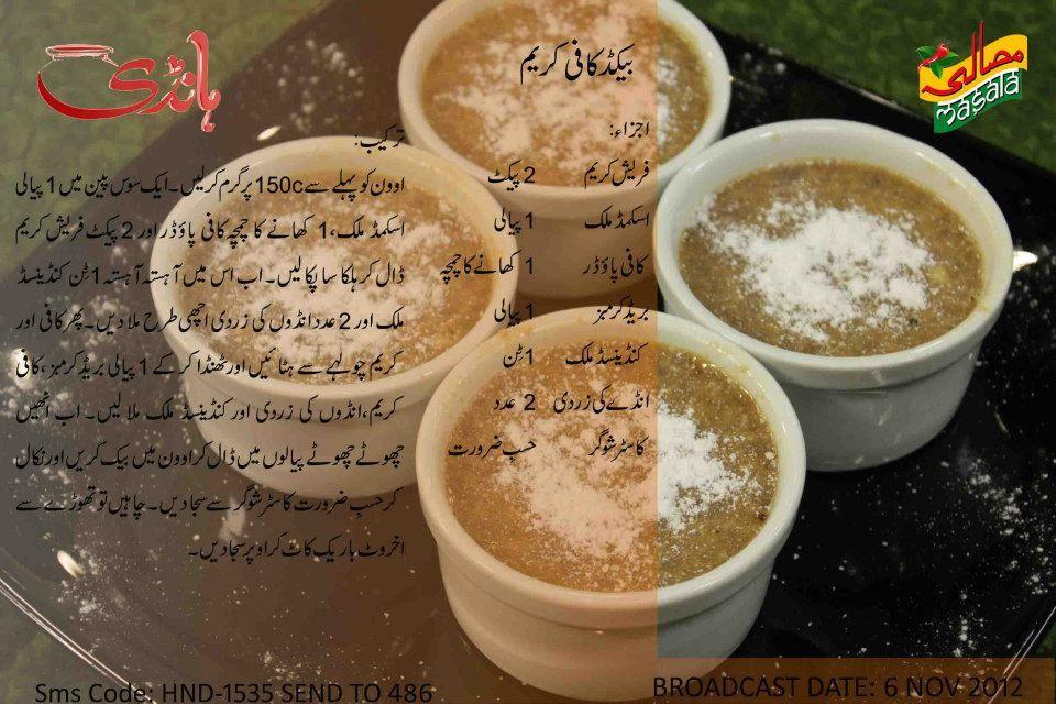 Cake Topping Recipes In Urdu: Urdu Baked Coffee Cream Recipe By Mrs. Zubaida Tariq