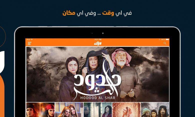 منصة وياك المسلسلات العربية والهندية على أجهزة هواوي و هونر Pandora Screenshot