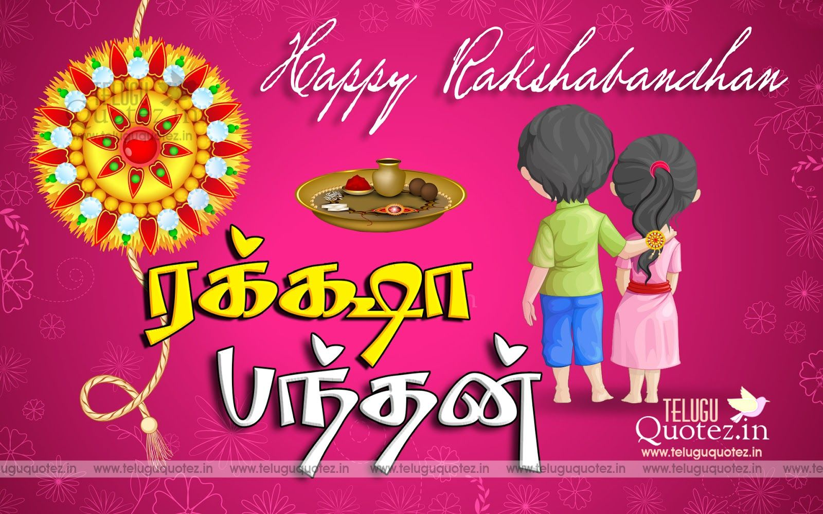 Happy raksha bandhan tamil quotes wishes greetings teluguquotez happy raksha bandhan tamil quotes wishes greetings teluguquotez kristyandbryce Image collections