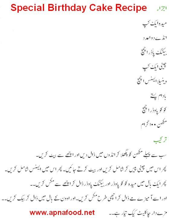 Pin By Moeez Ali On Ahsan Pinterest Cake Recipe In Urdu