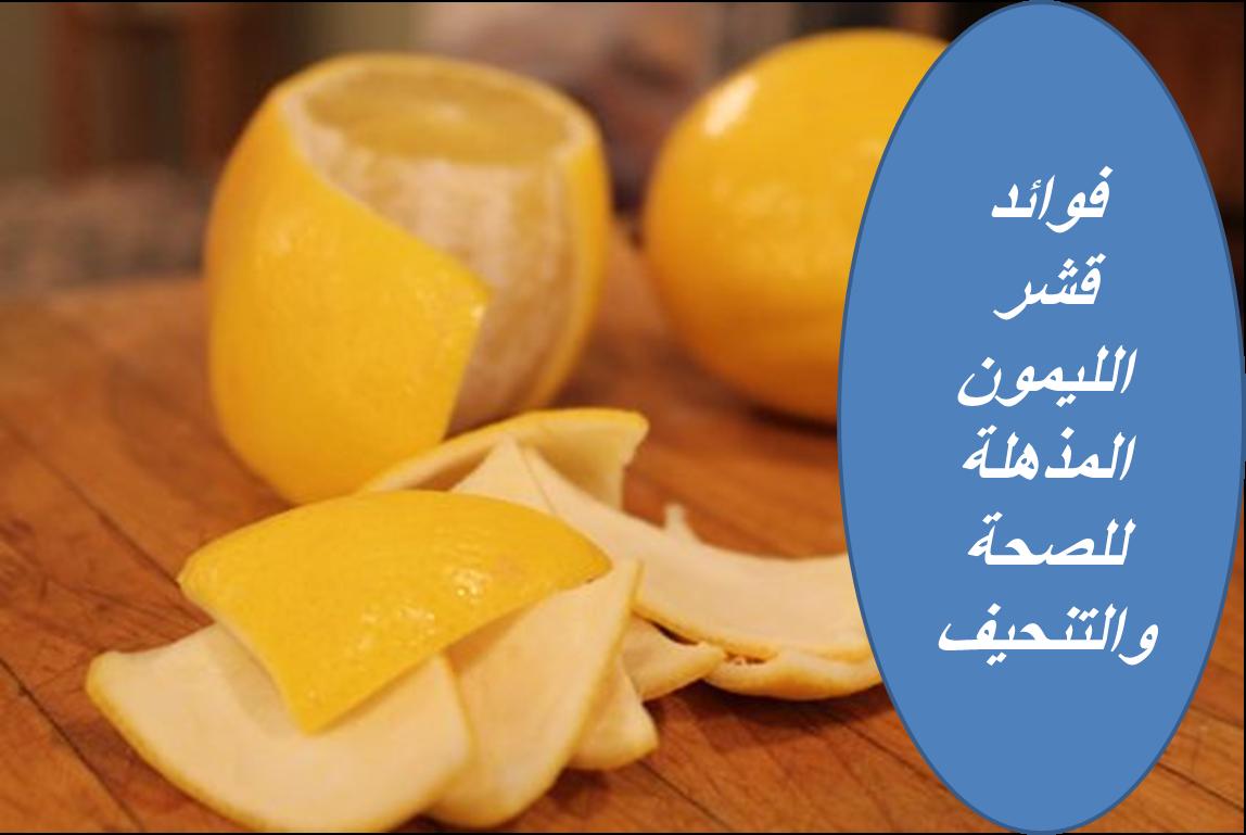 Pin By ديما الدالي On الصحة والاعشاب الطبية Food Lemon Peel Lemon