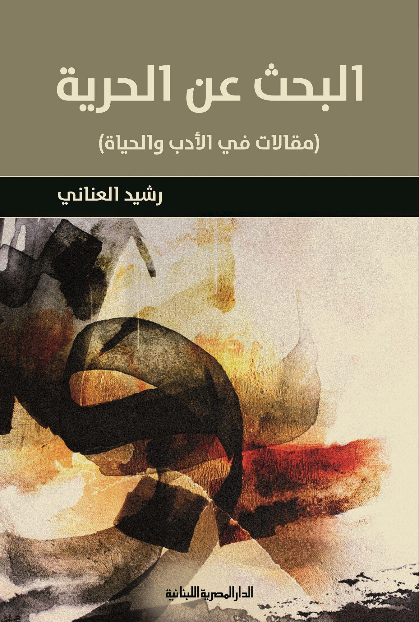 البحث عن الحرية الدار المصرية اللبنانية Poster Movie Posters Movies