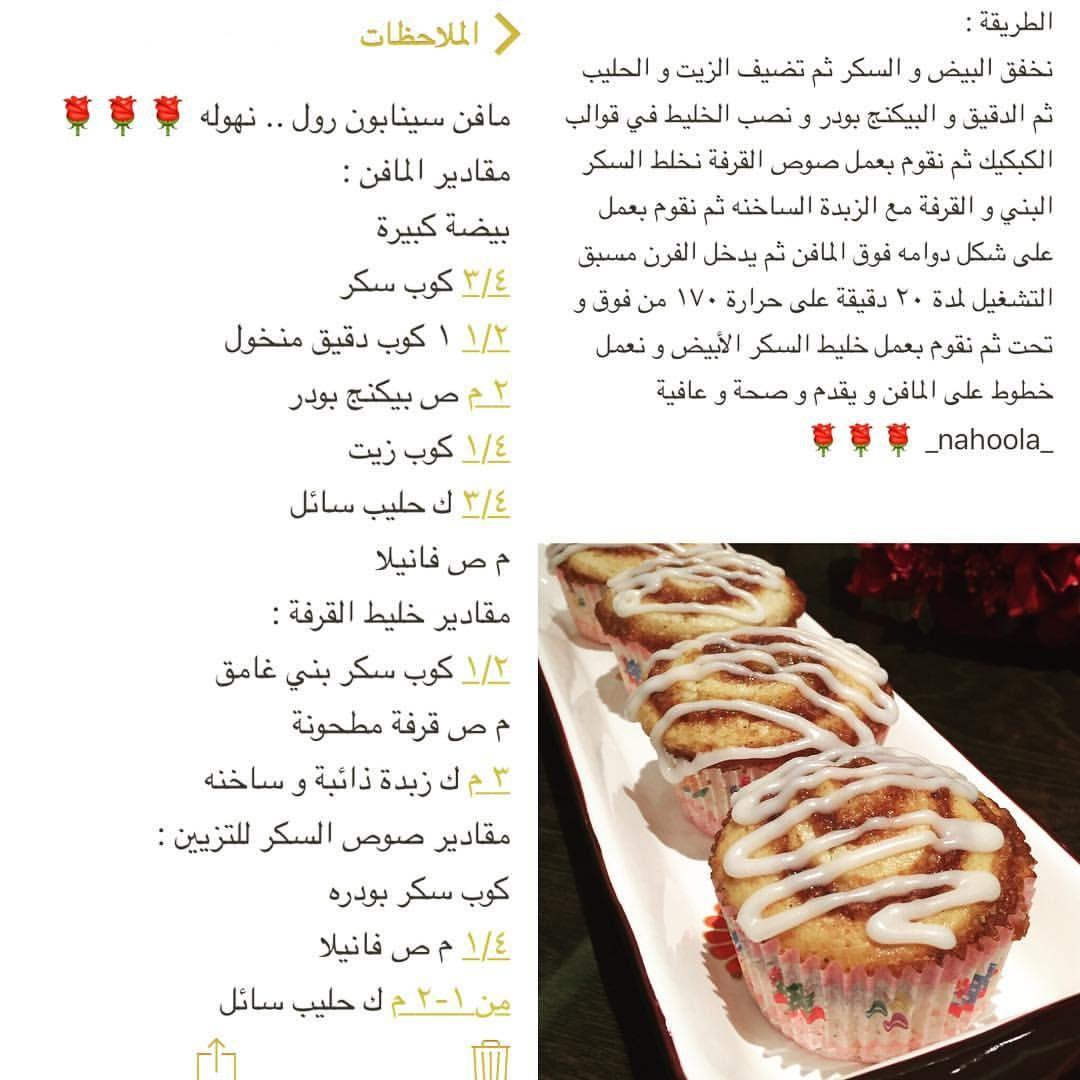 مافن سينابون رول Recipes Food Yummy