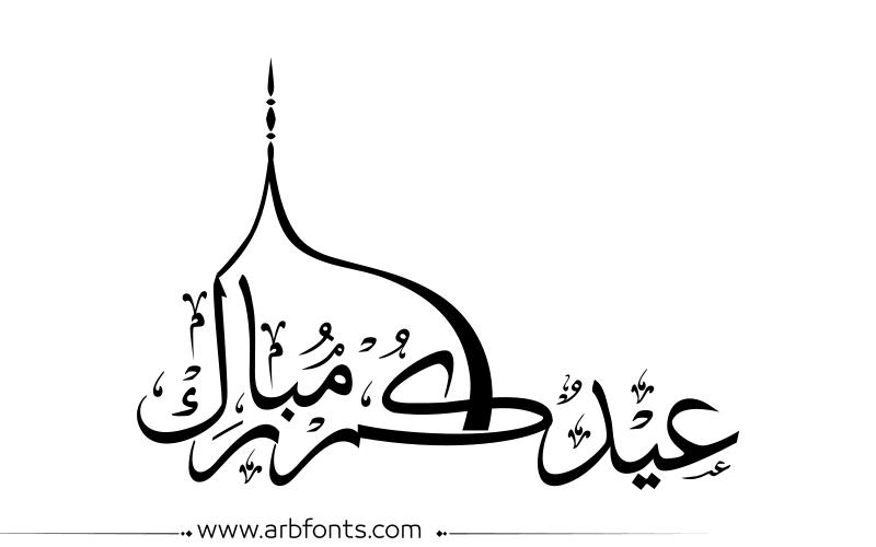مخطوطة صورة إسم مخطوطات العيد عيدكم مبارك Flower Background Wallpaper Cute Cartoon Wallpapers Cartoon Wallpaper