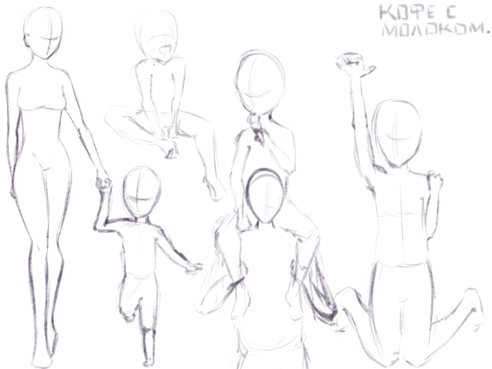 Child Poses Parents And Children Tutorial Anime Reference Drawing Poses Drawing Artwork Children Sketch