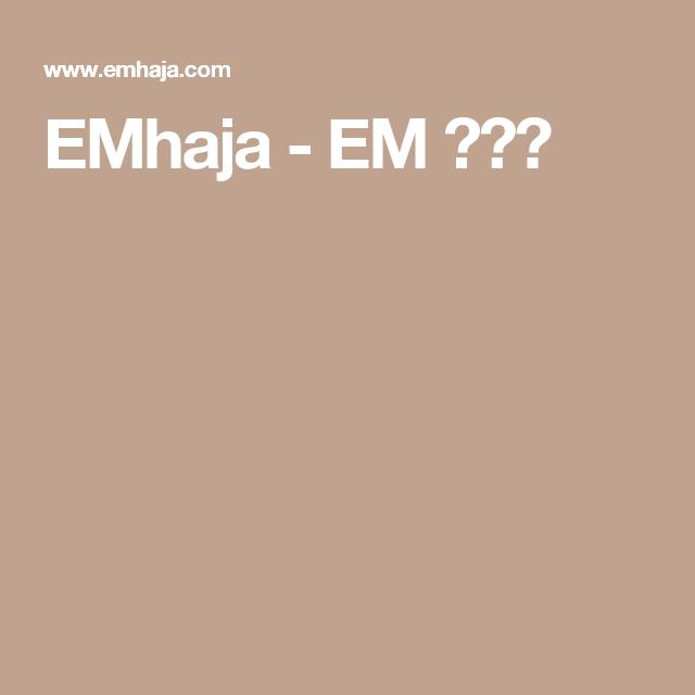 EMhaja - EM 이야기