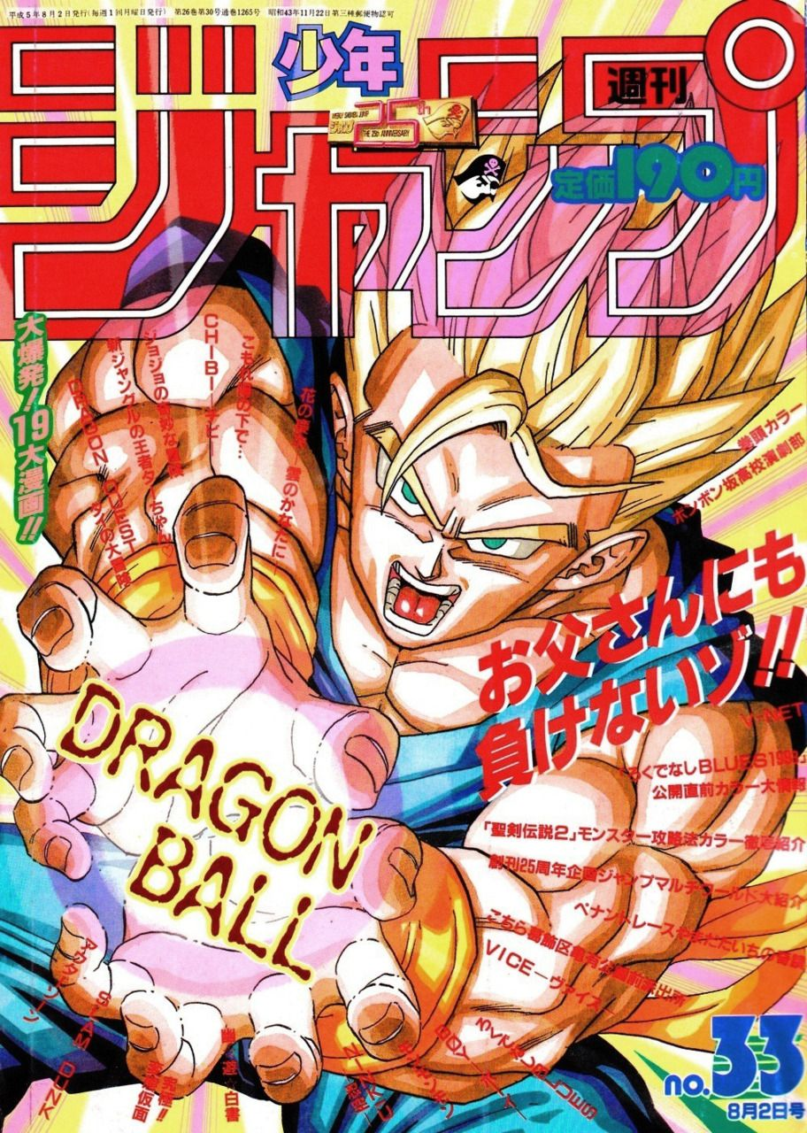 Weekly Shonen Jump 1265 No. 33, 1993 (Issue) in 2020