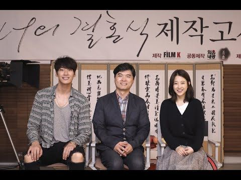 your wedding park bo young new korean movie trailer review