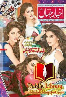Akhbar e Jehan 2013-14 In Urdu Weekly - Epaper ; Daily 78
