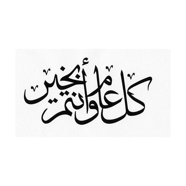довольно большое арабские поздравления мужчине сложно