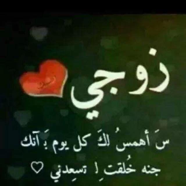 احبك زوجي I Love My Hubby Quran Verses Flower Frame