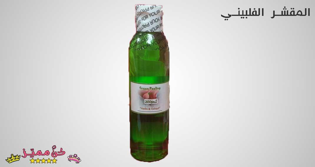 المقشر الفلبيني الأخضر و الأصفر لتفتيح المناطق الحساسة و المناطق الداكنة Philippine Green And Yellow Peeling Oil To Brighten Champagne Bottle Bottle Oils