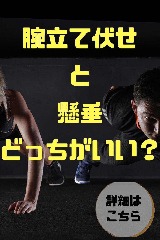 腕立て伏せと懸垂 どっちをやるべきか 腕立て伏せ 懸垂 自重トレーニング