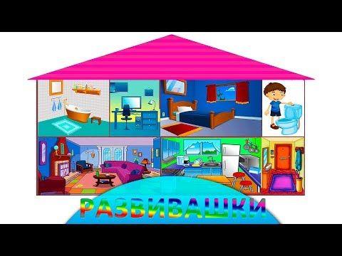 дом картинки для детей с названиями