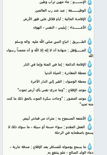 Desertrose اللهم إنا نسألك حسن الخاتمة Arabic Words Words Pll