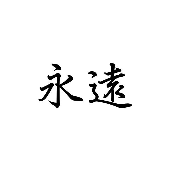 Japanese Symbol For Eternity Liked On Polyvore Featuring Text