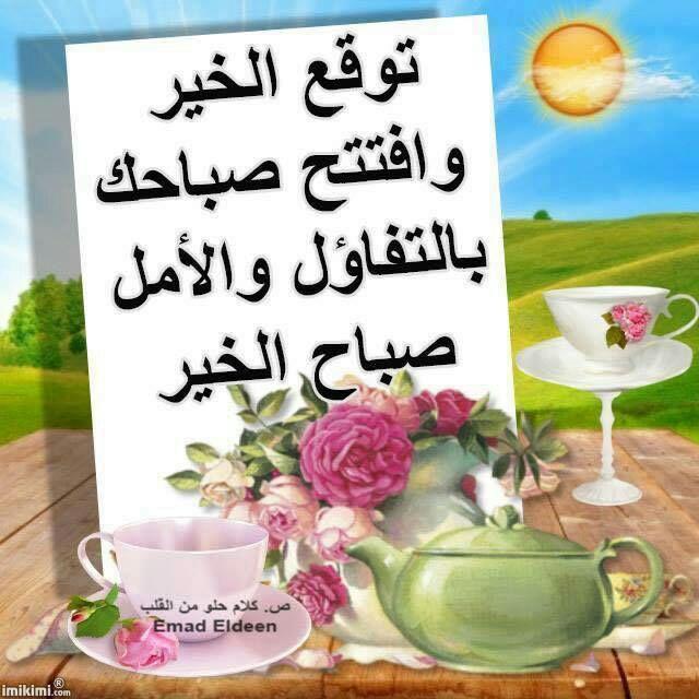 Pin By الحمد لله تكفى On صباح الذاكرين
