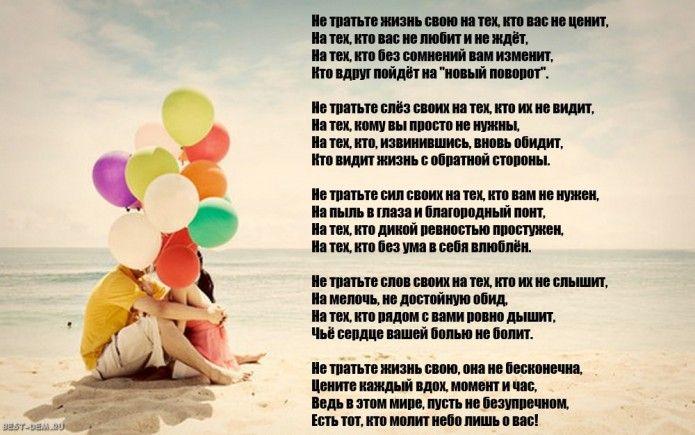 красивые стихи о жизни в картинках