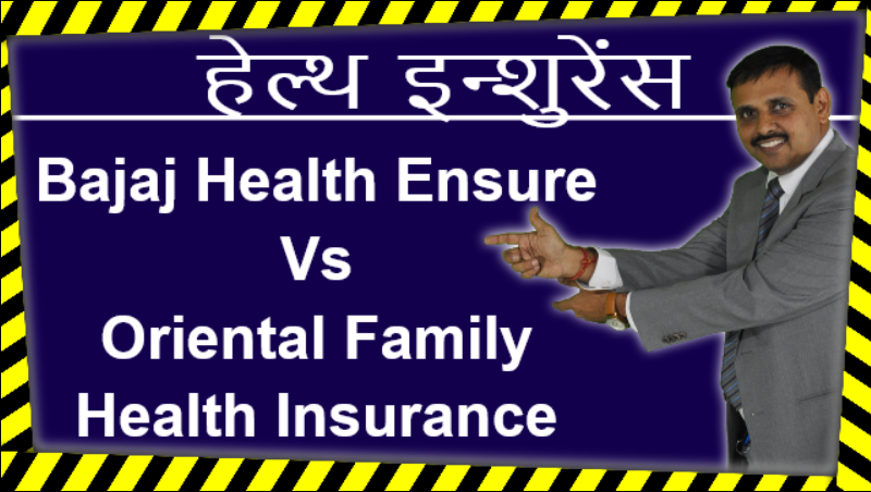 Bajaj Health Ensure Vs Oriental Family Health Insurance Expert