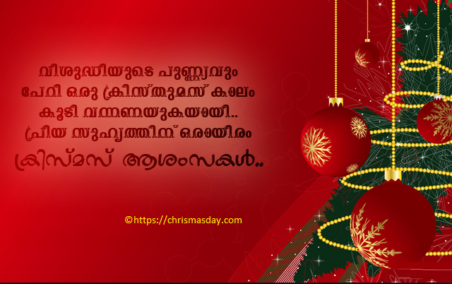 Inspirational Christmas Quotes In Malayalam