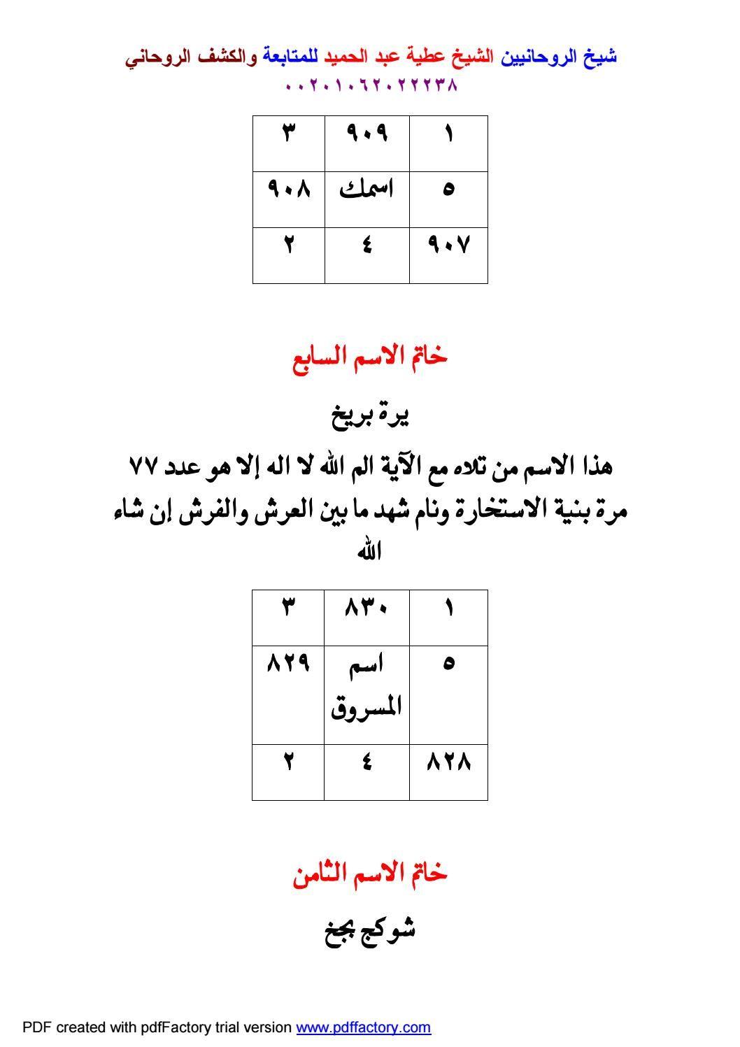 الأسماء الطمطمية أسماء آصف ابن برخيا وكيفية العمل بيها In 2021