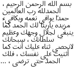 دعاء الشيخ العطاس