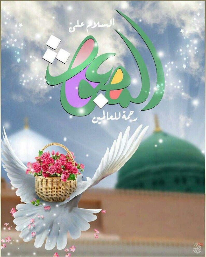 السلام على المبعوث رحمه للعالمين Islamic pictures, Cute