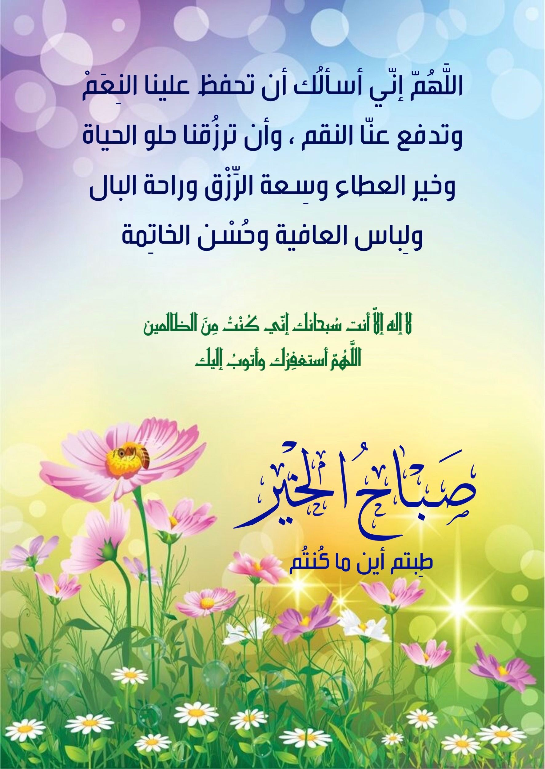 Pin By Amin Shahin On Duaa Good Morning Photos Good Morning Beautiful Images Good Morning Picture