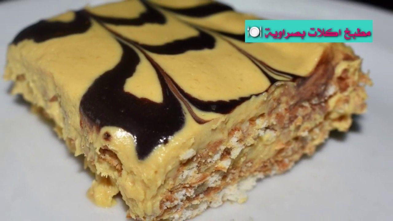 حلى بارد لذيذ سهل وسريع من مطبخ اكلات بصراوية Youtube In 2020 Desserts Food Brownie