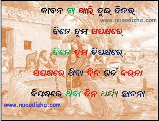 Odia Dhaga Dhamali Odia Loka Katha Odia Proverb Odia Katha O Notha Images Photos And Pictures Morning Quotes Images Inspirational Quotes Positive Quotes