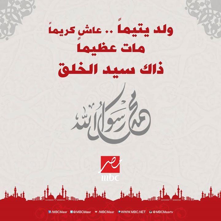 شبكة مصر ولد يتيما عاش كريما مات عظيما ذاك سيد الخلق محم Arabic Calligraphy Calligraphy