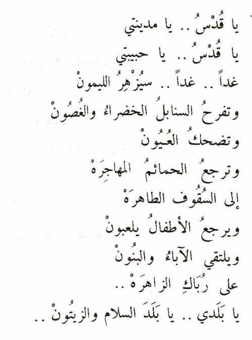 نزار قباني القدس Pretty Words Funny Arabic Quotes Words Matter