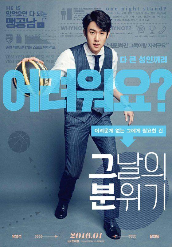 take off korean movie
