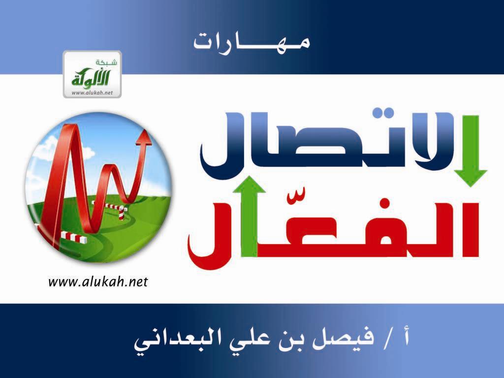 دورة مهارات الاتصال الفعال لمنسوبي مؤسسة التنمية الأسرية بالإمارات العربية  المتحدة