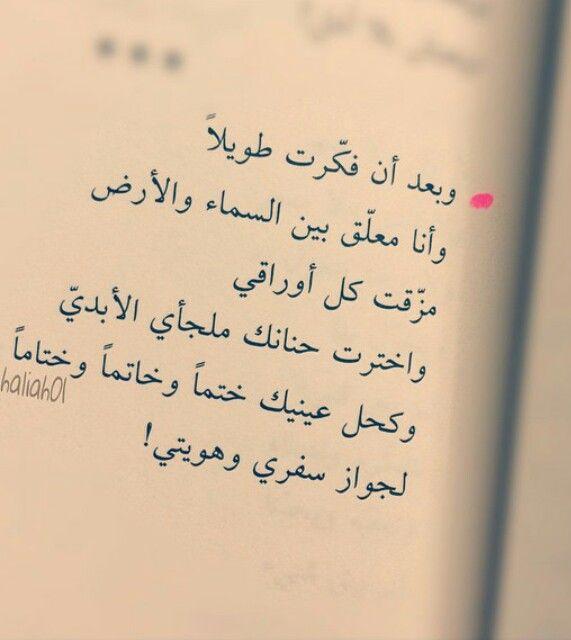 اخترتك انت يا عابر سبيل عن دون الناس Romantic Quotes Quotes Words