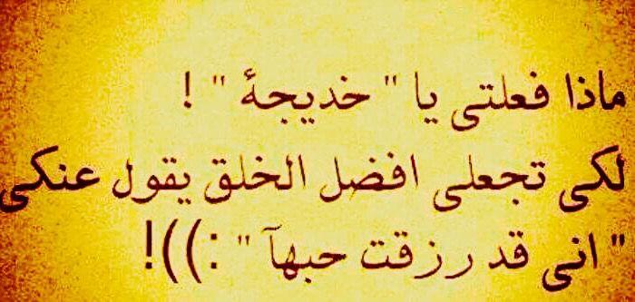 Desertrose السيدة خديجة بنت خويلد رضي الله عنها وأرضاها زوج رسول الله صلى الله عليه وسلم