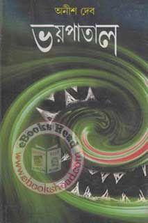 Bangla Travel Book