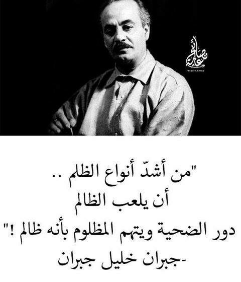 جبران خليل جبران Arabic Quotes Words Quotes Quran Quotes Verses