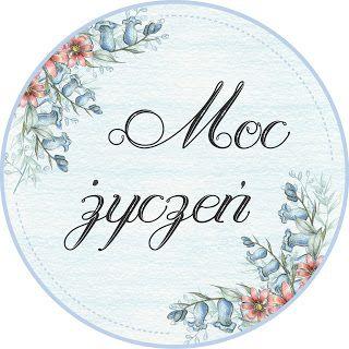6 Goscinna Projektantka Stempelkow Judyta Digi Stamps Digital Stamps Decoupage