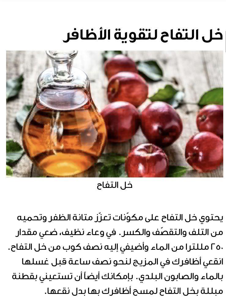 خل التفاح للأظافر
