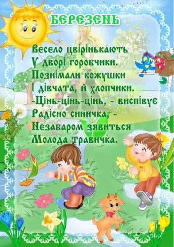 Папка-передвижка про весну для детского садика. - Папки ...