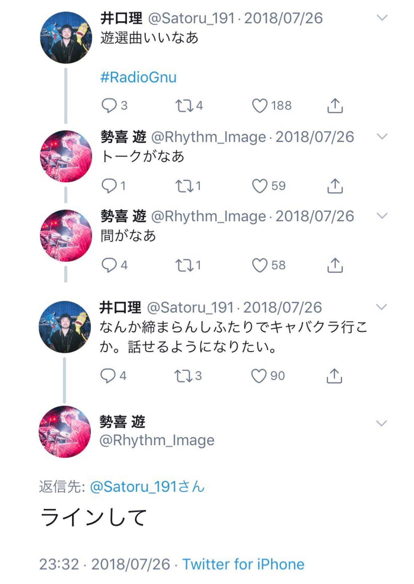 理 twitter 井口