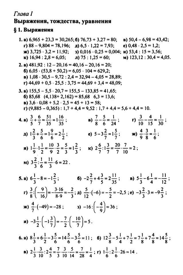 Спиши ру 7 класс по алгебре никольский