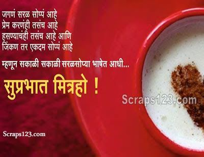 Good Morning Friends Quotes In Marathi 68899 Usbdata