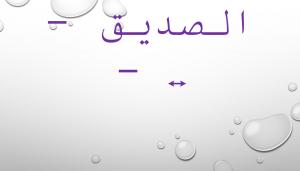 التربية الإسلامية بوربوينت درس أبو بكر الصديق للصف الثالث مع الإجابات ملفاتي Islam For Kids Math Islam