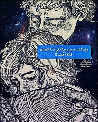 من ميلينا الى كافكا Arabic Quotes Roman Love Animation Design