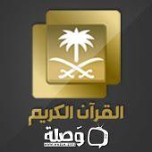 مشاهدة قناة الحرم المكى بث مباشر اونلاين بدون تقطيع Saudi Quran
